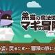 more games、多言語対応の一筆書きアクションゲームアプリ『黒マギ-黒猫の魔法使いマギの冒険』のAndroid版を配信開始