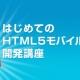 クリーク&リバー、 「HTML5モバイルアプリ開発講座『Monaca入門編』『Onsen UI入門編』」を11月8日・12月1日に開催