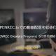 CyberZ、「OPENREC.tv」でライブ配信・動画投稿での収益化が可能になる「OPENRECクリエイターズプログラム」を6月に受付開始