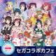 セガ エンタテインメント、「セガコラボカフェ ラブライブ!サンシャイン!!」を10月17日より開催!
