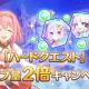 Cygames、『プリンセスコネクト!Re:Dive』で「ハードクエスト」ドロップ量2倍キャンペーンを開催中!