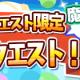 セガゲームス、『ぷよぷよ!!クエスト』で5日間限定の「5周年直前メモリアルクエスト」を4月19日より開催!