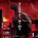 TMC、リアル脱出ゲーム最新作「シン・ゴジラからの脱出」を4月26日より東京ミステリーサーカスで開催…東京崩壊まで、残り60分。