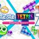 セガ、Steam『ぷよぷよテトリス2』を本日リリース! アイテムカード8枚がもらえる早期購入特典も!