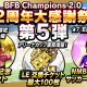 サイバード、『BFBチャンピオンズ2.0』で2周年大感謝祭キャンペーン第5弾を開始! NMB48の磯佳奈江さんがサッカー選手になって登場