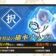 XiimoonとRejet、『剣が刻』で「青波征一郎&唐獅子 専用品ピックアップキャンペーン」を明日5時より開催すると予告!