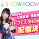 オルトプラス、『AKB48 ステージファイター2 バトルフェスティバル』で大森美優さん、馬嘉伶さんがおくるSHOWROOM配信が決定!