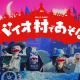 カプコン、『バイオハザード ヴィレッジ』の人形劇「バイオ村であそぼ」の最終回公開! ついにマザー・ミランダ登場