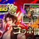 SNSエンターテインメント、『喧嘩道-全國不良番付-』と『KOF'98』とのコラボ 「草薙 京」「八神 庵」「不知火 舞」が参戦