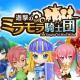 Nubee Tokyo、新作箱庭トラップゲーム『遊撃のミラモラ騎士団』iOS版を配信開始。罠を駆使したトラップバトルが特徴