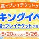 サイバーステップ、クレーンゲームアプリ『トレバ』でランキングイベントを開催! プレイチケット入手のチャンス