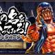 gumi、『クリスタル オブ リユニオン』で北斗の拳「ジャギ」モチーフの「俺の名をいってみろ!キャンペーン」を開催!
