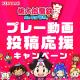 コナミ、『桃太郎電鉄 ~昭和 平成 令和も定番!~』プレー動画の投稿を応援するキャンペーンを19日から開催