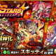 ミクシィ、『モンスターストライク』でガチャ「RED STARS」を本日正午より開催…獣神化解禁の「スキッティ」の出現確率が超UP!