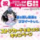 バンナム、公式Twitter開始6年目記念 総額15万円分のストアカードが当たる「春の推し動画をリツイートして、ストアカードを当てよう!」実施