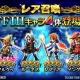 【App Storeランキング(4/12)】イベントとガチャ施策実施の『Fate/Grand Order』が首位に 『ぷよクエ』『FFブレイブ』も大幅ランクUP