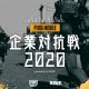 PUBG JAPAN、『PUBG MOBILE』の国内公式大会「PUBG MOBILE 企業対抗戦 2020 powered by RAGE」の出場チームが決定!