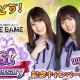 gumi、乃木坂46・欅坂46・日向坂46公認RPG『ザンビ THE GAME』が1周年を記念して「1st Anniversary記念キャンペーン」を開催!