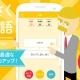 エイチーム、英語学習スマートフォンアプリ『さくさく英単語』をリリース