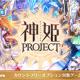 LogicLinks、『神姫PROJECT A』を「LinksMate」のカウントフリーオプション対象コンテンツとして追加!