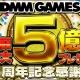 DMM GAMES、サービス開始5周年を記念して「総額最大5億円分プレゼント DMM GAMES 5周年記念 感謝祭」を開催 特設サイトも本日より公開