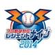 CJインターネット、『プロ野球列伝 レジェンドナイン 2014』の正式サービスを開始!