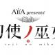 ネルケプランニング、オリジナルアニメーション『刀使ノ巫女』初の舞台化作品を今年11月より上演…SKE48メンバー5名が主要キャスト
