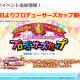 バンナム、『シャニマス』で「プロデューサーズカップ」を10月11日より開催! 和泉愛依と小宮果穂が登場するガシャも!