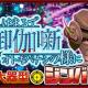 バンナム、『スーパーロボット大戦X-Ω』で「其れはまるで御伽噺の様に」開催! 報酬は「オーバーマン キングゲイナー」より登場の「ジンバ(赤)★」
