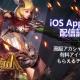 ゲームヴィルジャパン、スマホ向けアクションMORPG『アカシャ~天空の宝玉~』のiOS版を配信開始