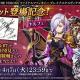 スクエニ、『FFBE 幻影戦争』公式Twitterで西田望見さん、武内駿輔さんのサイン色紙を計6名にプレゼント!