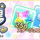 バンナム、『デレステ』でアニメ「シンデレラガールズ劇場」連動キャンペーン第20弾を開催中! 限定アニメの追加も!