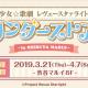 ブシロードクリエイティブ、 「少女☆歌劇 レヴュースタァライト ワンダーストア in 渋谷マルイ」を3月21日より開催!