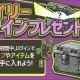 UtoPlanet、『イキノコレ!終末世界』でバージョン1.4.0アップデートを実施 新たな機能「犠牲ポイントガチャ」を実装