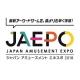 ジャパン アミューズメント エキスポ協議会、2018年2月9日~11日に「JAEPO 2018」を幕張メッセで開催 今年も「闘会議」との合同開催に