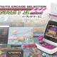 タイトー、テーブルに置けるゲームセンター「EGRETⅡ mini」を22年3月2日発売決定! 本日より順次予約開始
