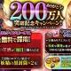 DMM GAMES、『かんぱに☆ガールズ』で200万人突破記念キャンペーンを開催 メインクエスト新章も開放