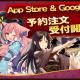 Beijing Smile Tech、『姫麻雀』の予約注文をApp Store及びGoogle Playにて開始!