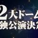 バンナム、『アイドルマスターシンデレラガールズ』2大ドーム公演が決定! 来年11月にメットライフドーム、12月にナゴヤドームで開催