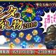 Snail Games Japan、『戦乱アルカディア』で限定称号が手に入るクリスマスイベント「サンタの落とし物2019」を開始!