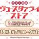 ブシロードクリエイティブ、TVアニメ「少女☆歌劇 レヴュースタァライト」の期間限定ストアを渋谷マルイでオープン!