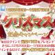 Future Interactive、『謀りの姫–TABAKARI NO HIME-』で大型アップデート実施!「桃源の夢」機能開放、クリスマス記念キャンペーン開催