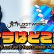 グッスマとNextNinja、『東方LostWord』MVプロジェクト最新情報…東方LostWord feat.田原俊彦 × 豚乙女「サヨナラはどこか蒼い」フルver.を初公開