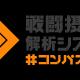 NHN PlayArtとドワンゴ、共同ゲームプロジェクトとなるリアルタイム対戦ゲーム『#コンパス~戦闘摂理解析システム~』を提供開始!