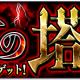 ミクシィ、『モンスターストライク』で特別イベントクエスト「覇者の塔」と「封印の玉楼」を明日正午より開催!