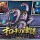NetEase Games、『陰陽師』に新ストーリー第二十二章「オロチの陰謀」を実装 式神「鎌鼬」の新スキンが手に入る「パズルイベント」も開催