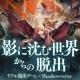 TOKYO MYSTERY CIRCUS、リアル脱出ゲーム×Shadowverse「影に沈む世界からの脱出」のチケット一般発売を本日18時より開始!