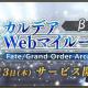 FGO ARCADE PROJECT、『FGO Arcade』で「カルデアWebマイルーム」(β版)のサービスを開始 マスターやサーヴァントの情報がWebで確認可能に