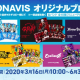 ブシロード、「ARGONAVIS from BanG Dream!」のブロマイドをファミマプリントで販売! 5つのバンドごとに全10種が登場