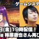 文化放送エクステンド、『BUSTAFELLOWS』にて柿原徹也が出演するゲーム紹介動画第2弾を公開!